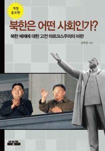 북한 체제에 대한 고전 마르크스주의의 비판