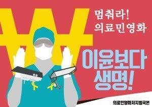 의료민영화 반대 손팻말 칼라
