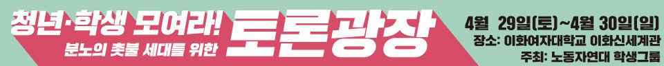 분노의 촛불 세대를 위한 토론 광장 | 4월 29일(토) ~ 4월 30일(일) | 장소: 서울(추후 공지) | 주최: 노동자연대