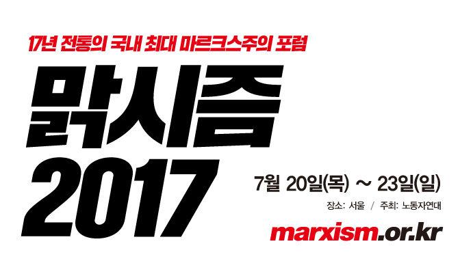 맑시즘2017: 17년 전통의 국내 최대 마르크스주의 포럼 / 7월 20일(목) ~ 23일(일) / 장소: 서울 / 주최: 노동자연대