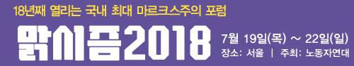 맑시즘2018 - 18년째 열리는 국내 최대 마르크스주의 포럼, 7월 19일(목)~22일(일)에 서울에서 열립니다